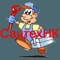СантехНК - Ремонт, замена сантехники. Вызвать сантехника Киселевск