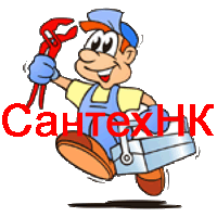 Ремонт сантехники в Киселевске